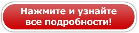 knopka-nazhmite-chtoby-uznat-podrobnee-krasnaya