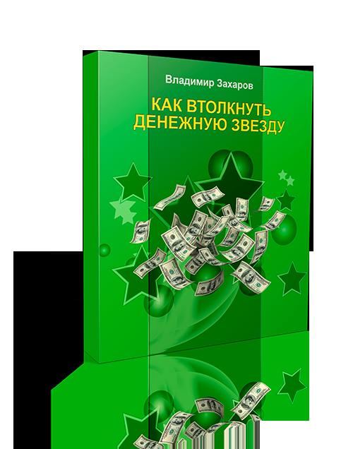 Как втолкнуть денежную звезду