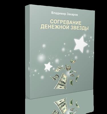 Согревание денежной звезды