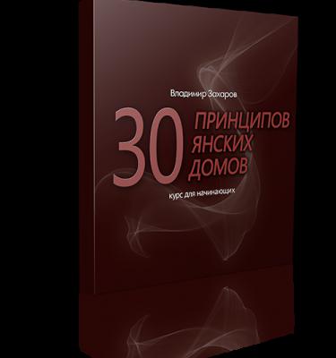 30 принципов янских домов