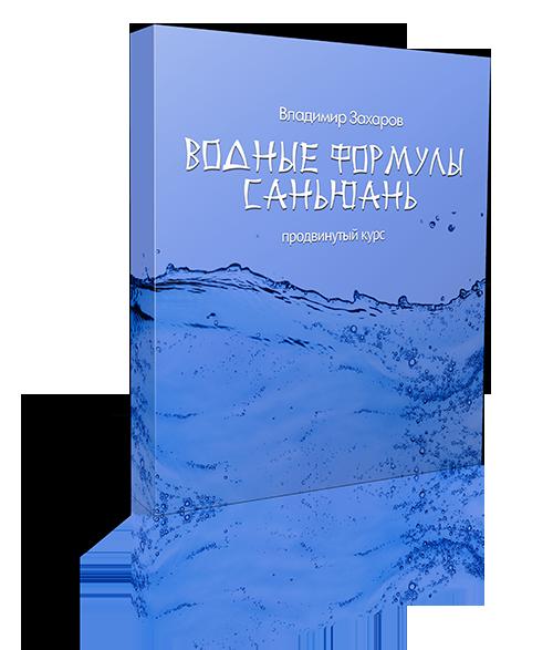 Водные формулы Саньюань