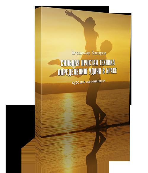 Курс «Сильная простая техника определению удачи в браке»