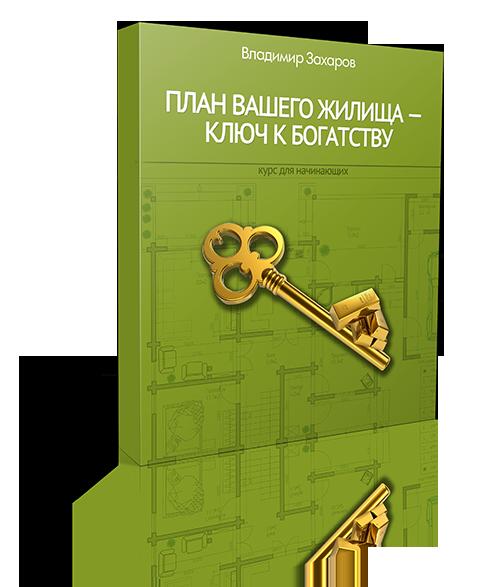 План вашего жилища — ключ к богатству