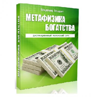 Метафизика богатства — путь к финансовой свободе