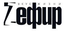 Интервью журналу Zeфир