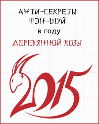 Антисекреты фэншуй в 2015 году